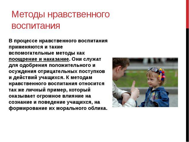 Методы нравственного воспитания В процессе нравственного воспитания применяют...