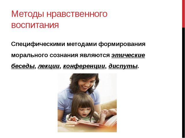 Методы нравственного воспитания Специфическими методами формирования морально...