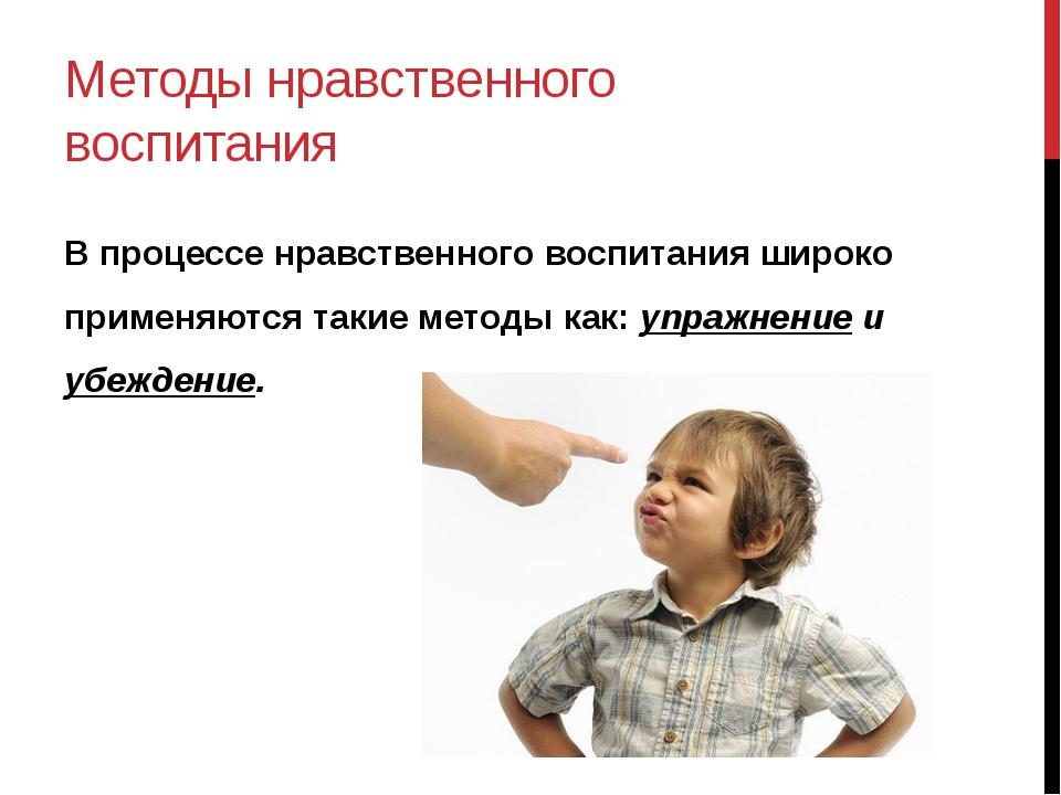Методы нравственного воспитания В процессе нравственного воспитания широко пр...