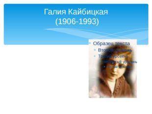 Галия Кайбицкая (1906-1993)