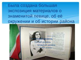 Была создана большая экспозиция материалов о знаменитой певице, об её окруже