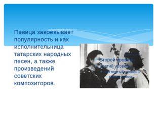 Певица завоевывает популярность и как исполнительница татарских народных пес