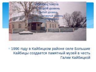 1996 году в Кайбицком районе селе Большие Кайбицы создается памятный музей в