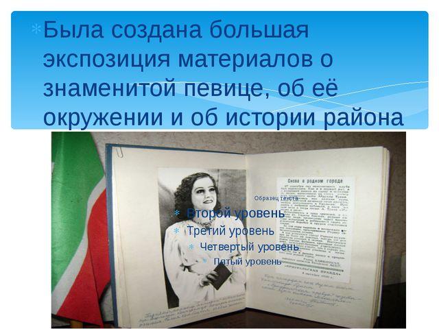 Была создана большая экспозиция материалов о знаменитой певице, об её окруже...