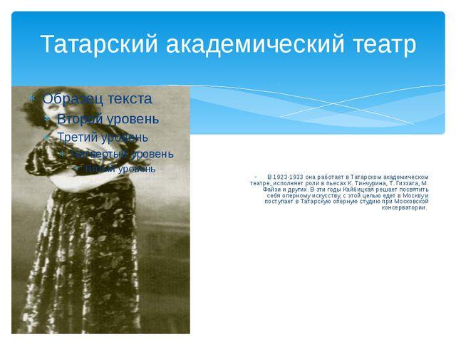 Татарский академический театр В 1923-1933 она работает в Татарском академичес...