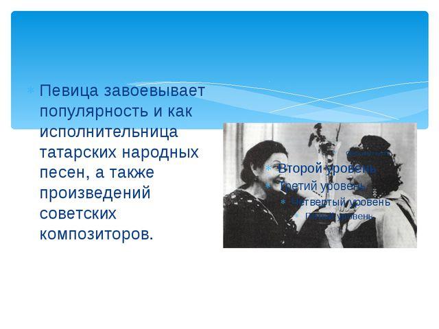 Певица завоевывает популярность и как исполнительница татарских народных пес...