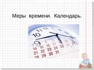 Меры времени. Календарь.