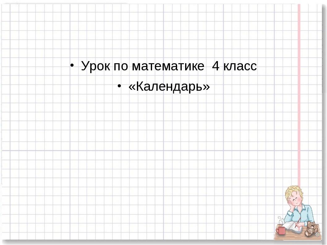 Урок по математике 4 класс «Календарь»