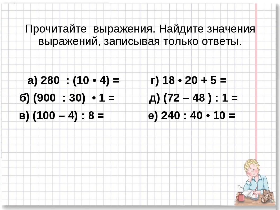 Прочитайте выражения. Найдите значения выражений, записывая только ответы. а)...