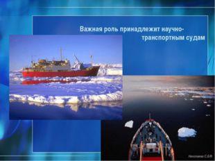 Важная роль принадлежит научно- исследовательским и транспортным судам Никола