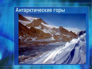 Антарктические горы Николаева С.Б.®