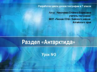 Раздел «Антарктида» Разработка цикла уроков географии в 7 классе Автор: Никол
