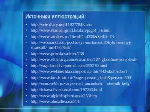 Источники иллюстраций: http://vote.diary.ru/p119277848.htm http://www.vladimi