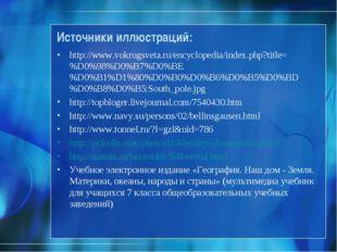 Источники иллюстраций: http://www.vokrugsveta.ru/encyclopedia/index.php?title