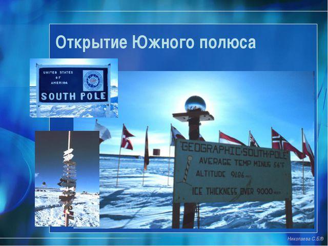 Открытие Южного полюса Николаева С.Б.®