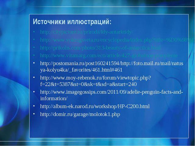 Источники иллюстраций: http://citypicture.ru/priroda/ldy-antarktidy/ http://w...