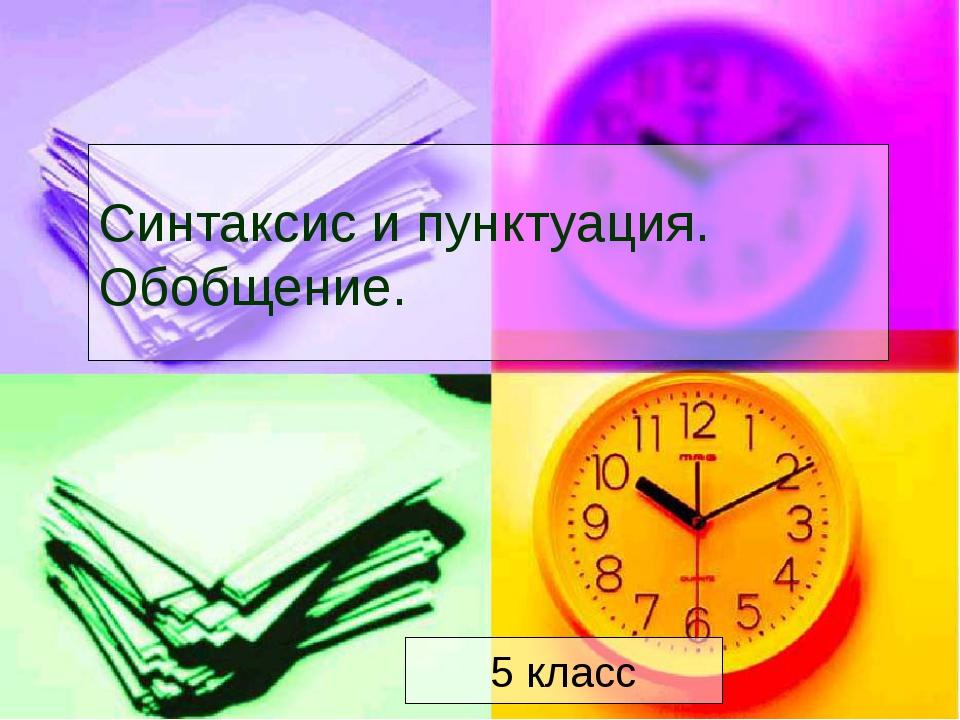 Синтаксис и пунктуация. Обобщение. 5 класс