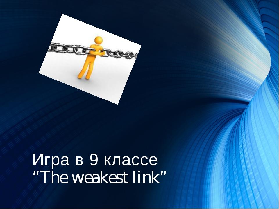 """Игра в 9 классе """"The weakest link"""""""