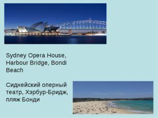 Sydney Opera House, Harbour Bridge, Bondi Beach Сиднейский оперный театр, Хэр