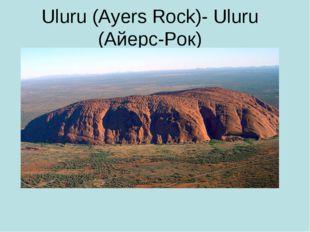 Uluru (Ayers Rock)- Uluru (Айерс-Рок)