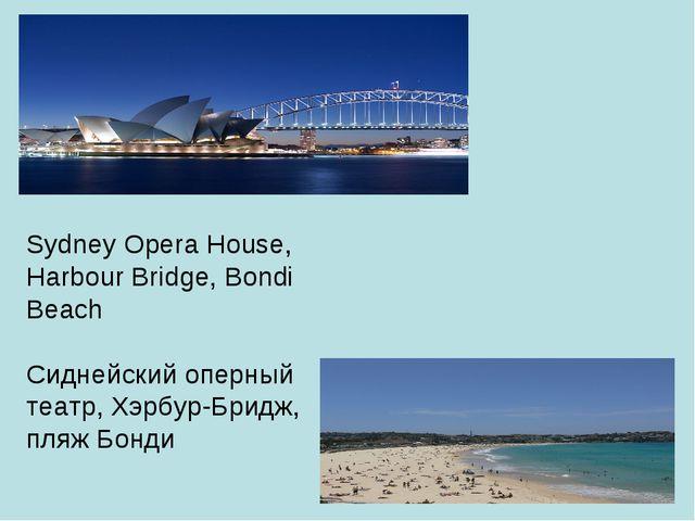 Sydney Opera House, Harbour Bridge, Bondi Beach Сиднейский оперный театр, Хэр...
