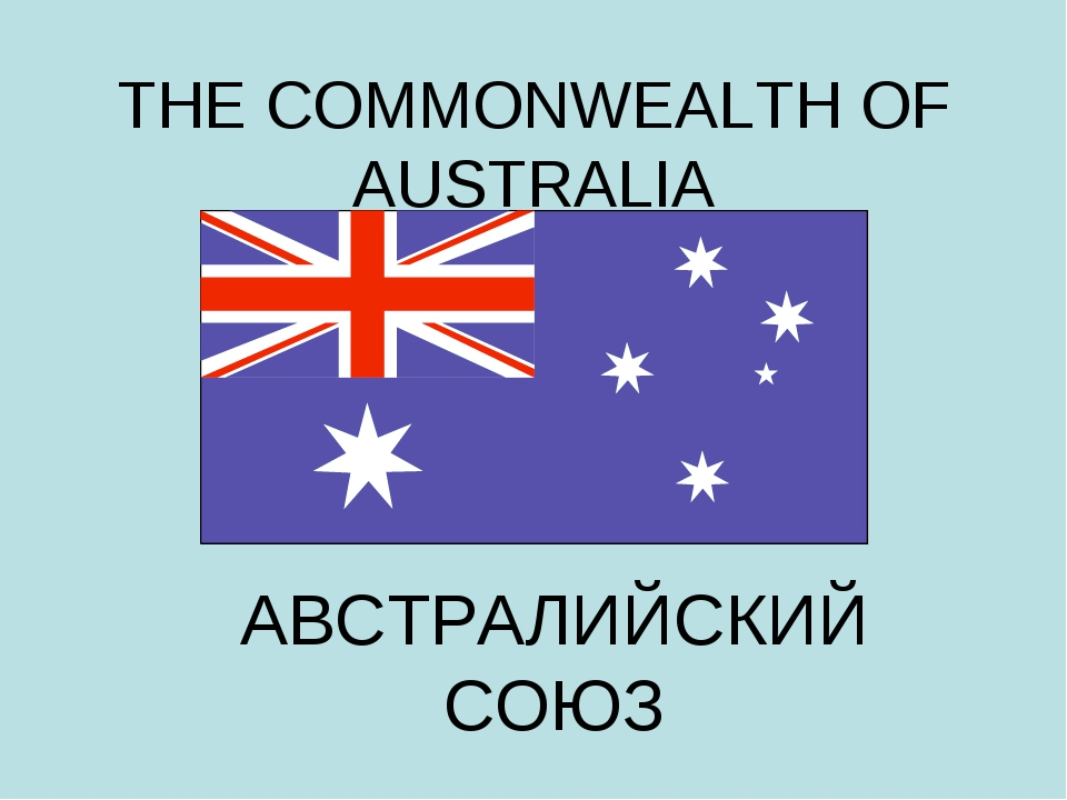 THE COMMONWEALTH OF AUSTRALIA АВСТРАЛИЙСКИЙ СОЮЗ