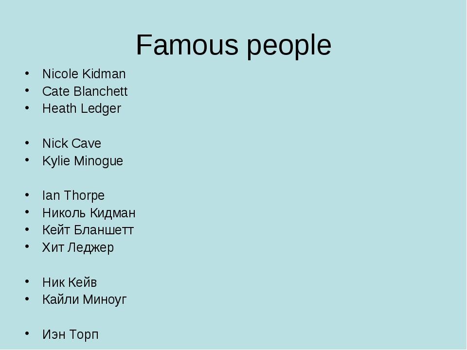 Famous people Nicole Kidman Cate Blanchett Heath Ledger Nick Cave Kylie Minog...