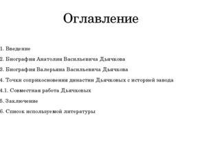 Оглавление 1. Введение 2. Биография Анатолия Васильевича Дьячкова 3. Биографи