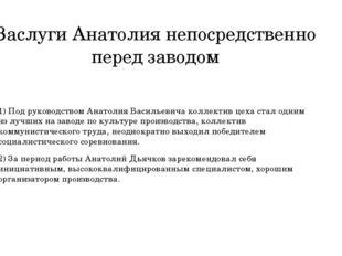 Заслуги Анатолия непосредственно перед заводом 1) Под руководством Анатолия В