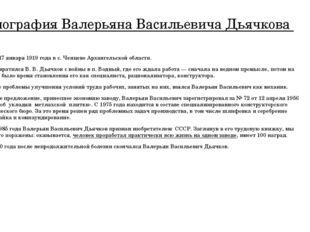 Биография Валерьяна Васильевича Дьячкова Родился 17 января 1919 года в с. Чен