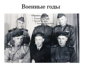 Военные годы