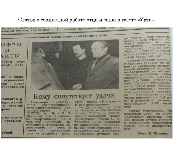 Статья о совместной работе отца и сына в газете «Ухта».