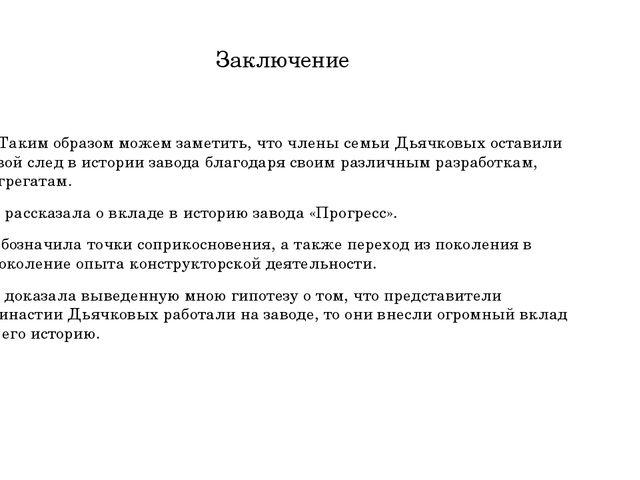 Заключение Таким образом можем заметить, что члены семьи Дьячковых оставили с...