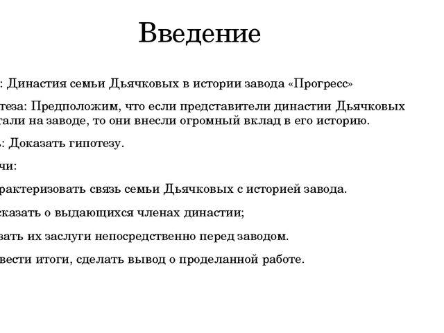 Введение Тема: Династия семьи Дьячковых в истории завода «Прогресс» Гипотеза:...