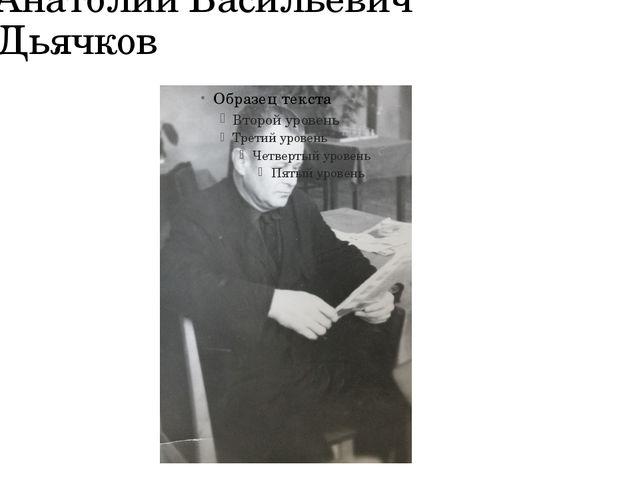 Анатолий Васильевич Дьячков
