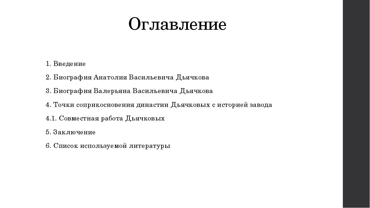 Оглавление 1. Введение 2. Биография Анатолия Васильевича Дьячкова 3. Биографи...