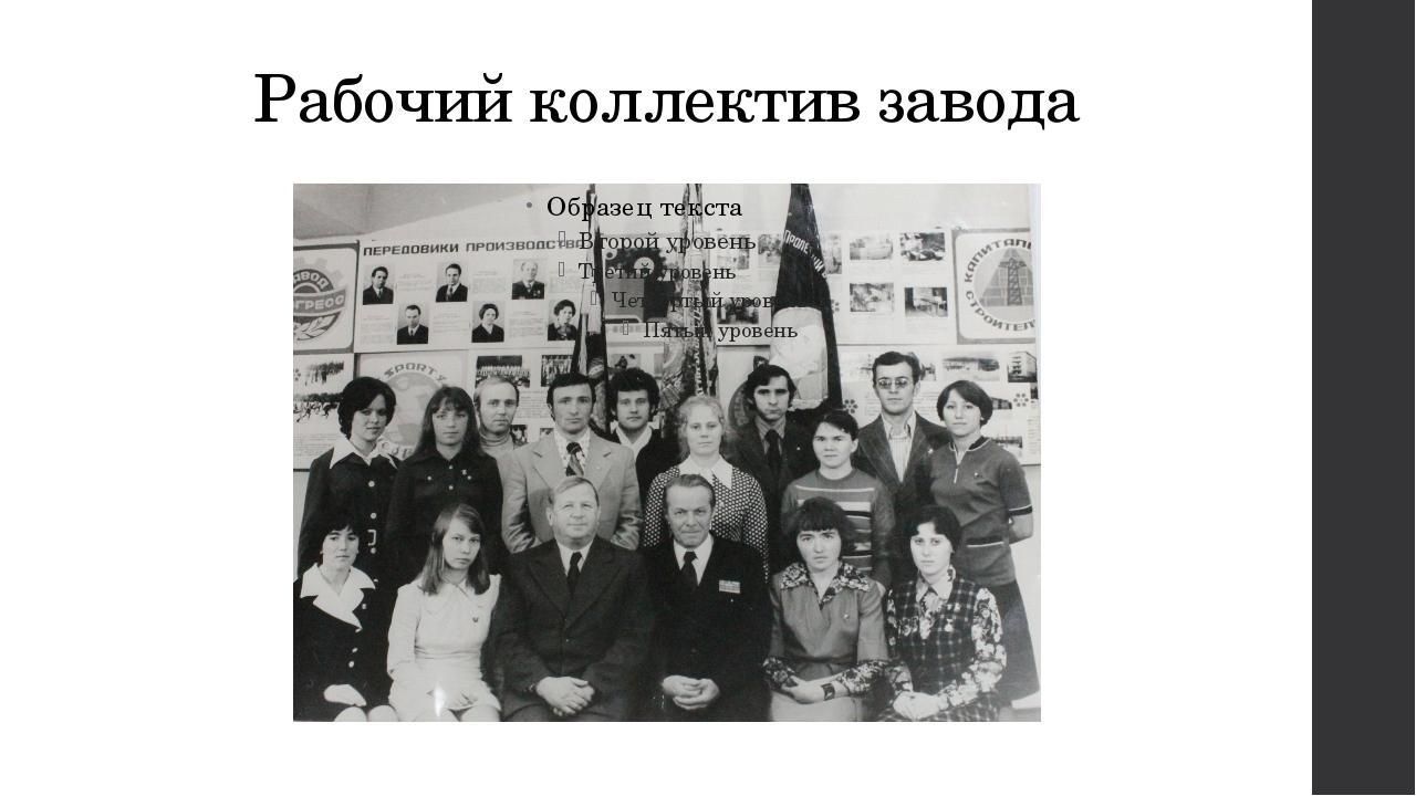 Рабочий коллектив завода