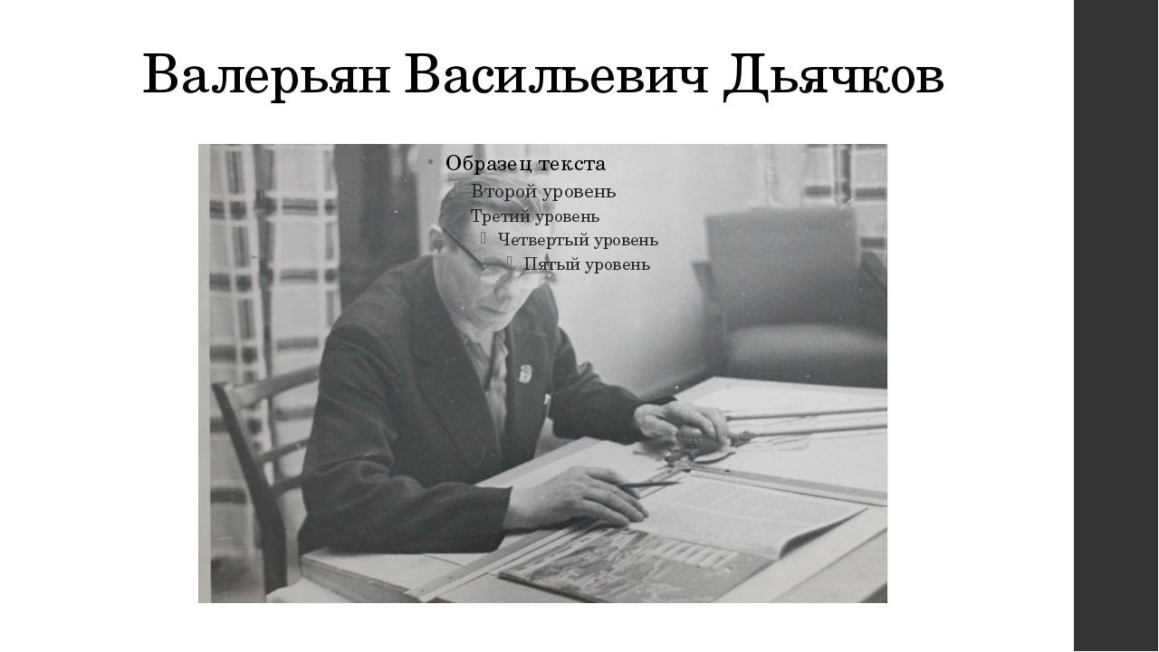 Валерьян Васильевич Дьячков