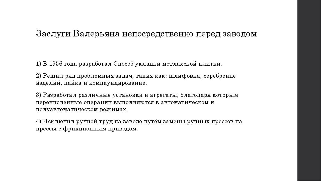 Заслуги Валерьяна непосредственно перед заводом 1) В 1956 года разработал Спо...