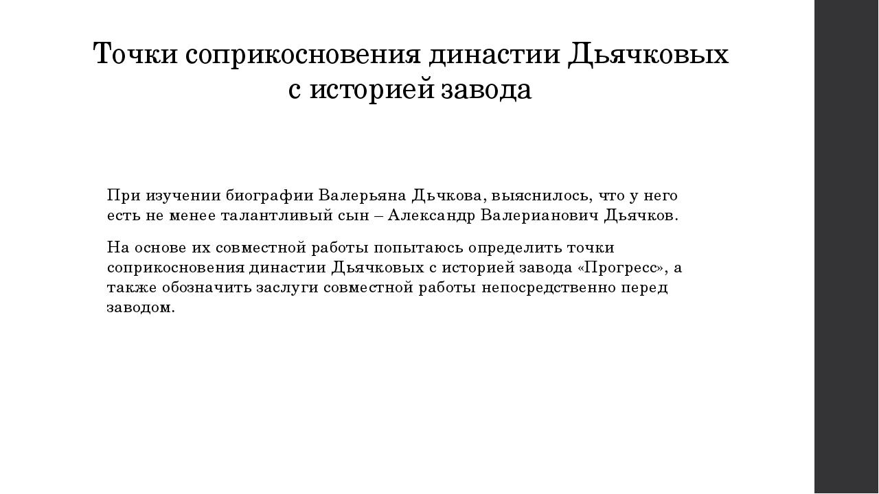 Точки соприкосновения династии Дьячковых с историей завода При изучении биогр...