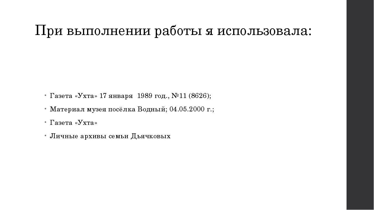 При выполнении работы я использовала: Газета «Ухта» 17 января 1989 год., №11...