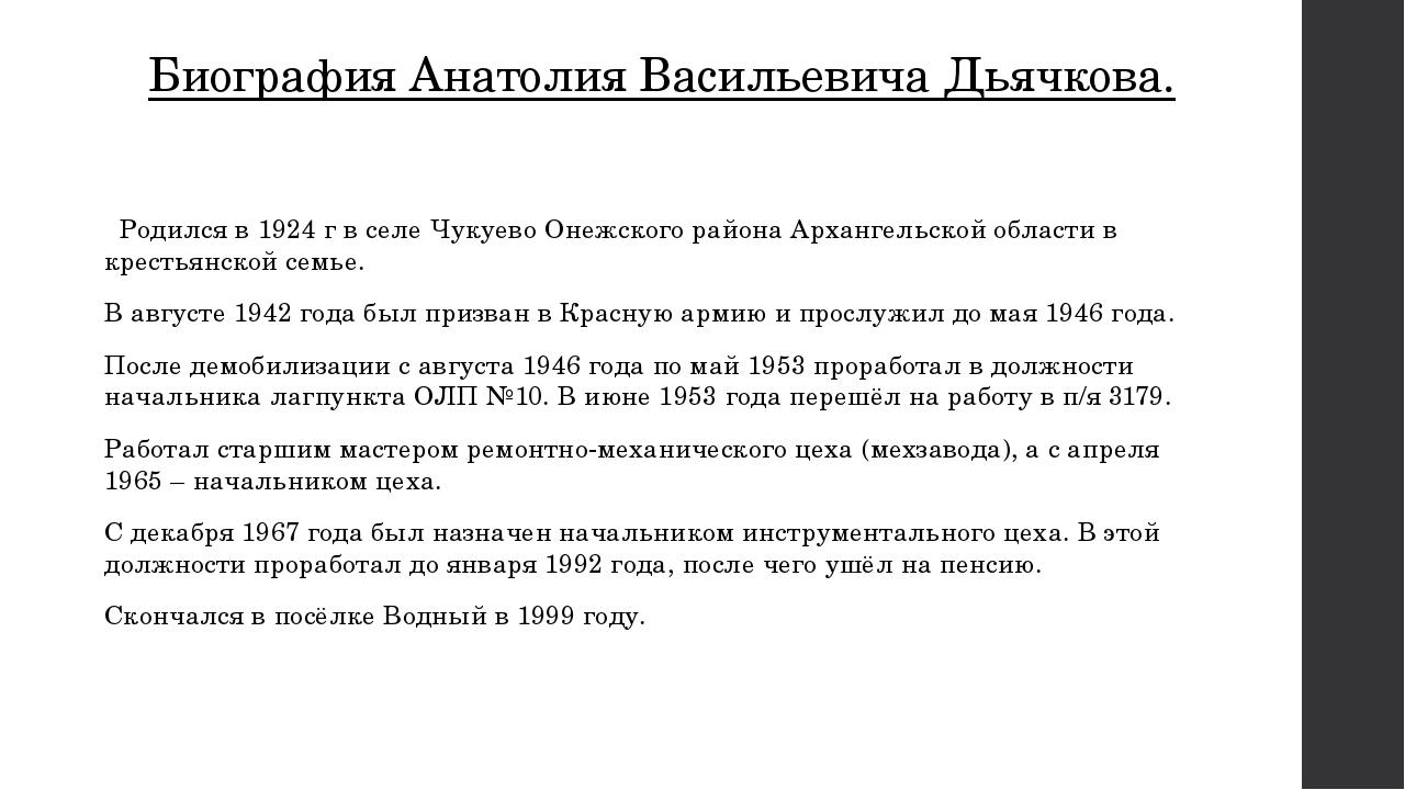 Биография Анатолия Васильевича Дьячкова. Родился в 1924 г в селе Чукуево Онеж...