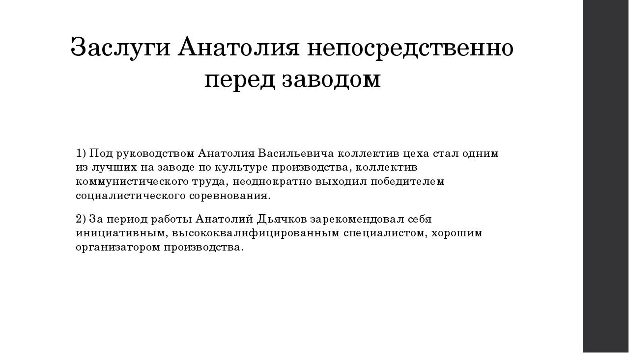 Заслуги Анатолия непосредственно перед заводом 1) Под руководством Анатолия В...