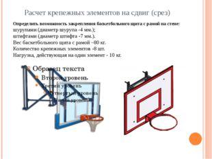 Тем 2.6. Сдвиг и кручение Практические расчеты на прочность при срезе Определ