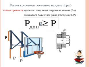 Расчет крепежных элементов на сдвиг (срез) Крепежный элемент Действующая нагр