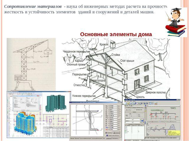 Жесткость- способность элемента конструкции сопротивляться деформации.