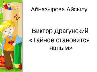 Абназырова Айсылу Виктор Драгунский «Тайное становится явным» ProPowerPoint.Ru