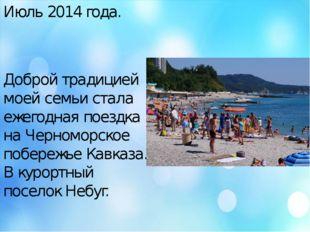 Июль 2014 года. Доброй традицией моей семьи стала ежегодная поездка на Черном