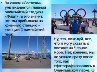 За окном «Ласточки» уже виднеется главный олимпийский стадион «Фишт», а это з