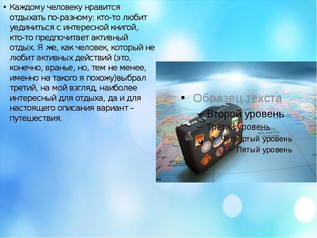 Каждому человеку нравится отдыхать по-разному: кто-то любит уединиться с инте...